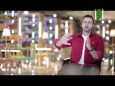 فكر-ج2 - أنا العدم بدونك - مصطفى حسني