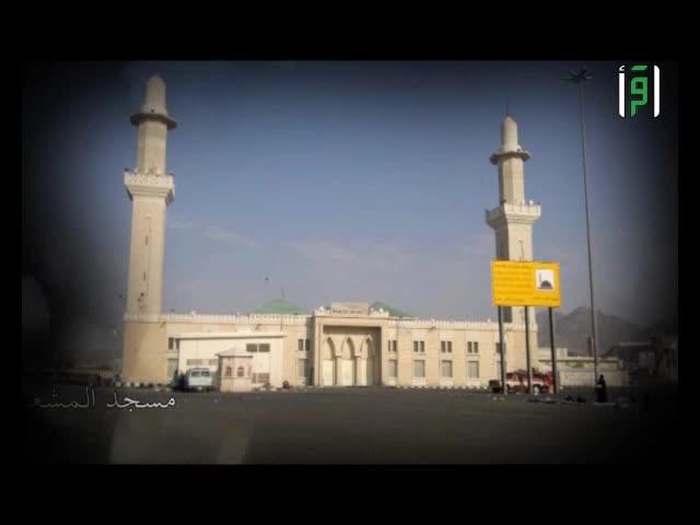 فواصل هذا البلد -  مسجد المشعر الحرام