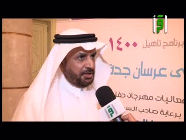 تقارير من أرض السعودية -ملتقى عرسان جدة