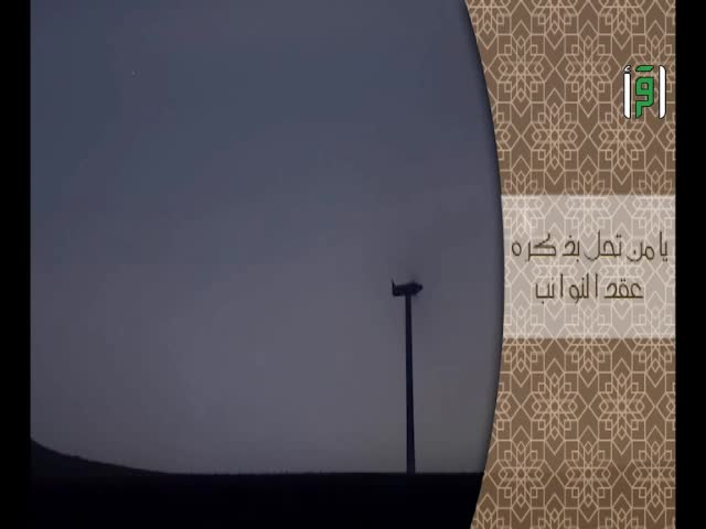 دعاء ومناجاة يا من تحل بذكره عقد النوائب -آداء معاذ ملص