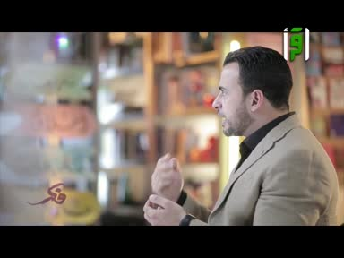 فكر -ج2- النمو اثناء البلاء - مصطفى حسني