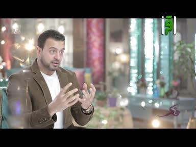 فكر الموسم الثاني - ح 42- سقف التوقعات - مصطفى حسني