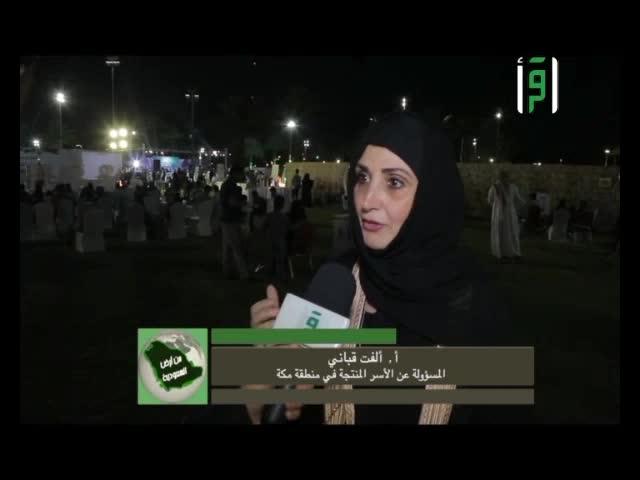 تقارير من أرض السعودية - فعالية فخر وإعتزاز