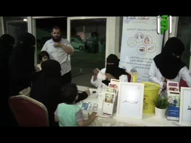 من أرض السعودية - تقارير منوعة - مهرجان الطفل والعائلة  - 2017