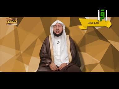 برنامج قصص - ح1 -راشد بن عثمان الزهراني