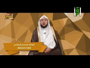 برنامج قصص - ح2 - أدم وإبليس _راشد بن عثمان الزهراني