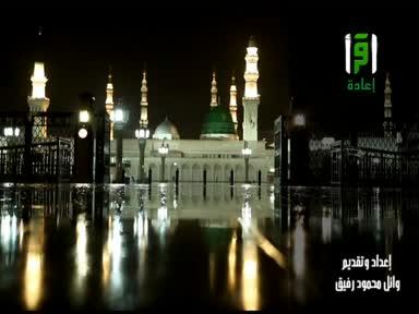 من رحاب طيبة الطيبة - الحلقة 1 - تقديم وائل رفيق