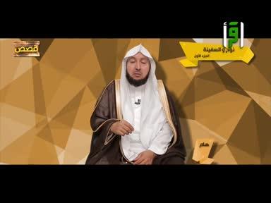 برنامج قصص - نوح والسفينة ج1-ح3 -راشد بن عثمان الزهراني