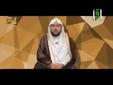 برنامج قصص -ح4- راشد بن عثمان الزهراني