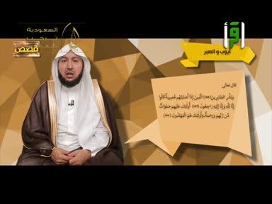 برنامج قصص -ح 6 - أيوب والصبر - راشد بن عثمان الزهراني