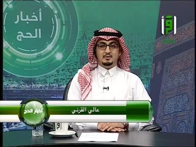 برنامج أخبار الحج -ح7-تقديم عالي القرني