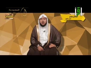 برنامج قصص -مدائن صالح ج2-ح7 - راشد بن عثمان الزهراني