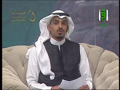 وأذن في الناس - الحلقة 3 - تقديم سعيد حنتوش وضيفه الدائم الدكتور نبيل حماد