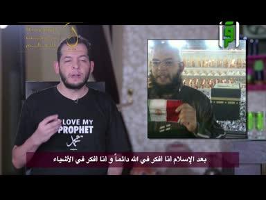 بلاد الكنانة - قصة إدريس مع الحج