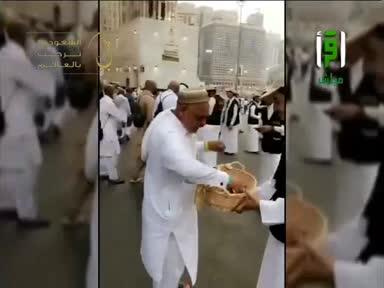 معاً في الحج -شباب مكة