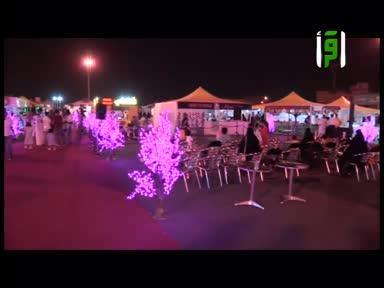 تقارير من أرض السعودية -مهرجان فانيلا