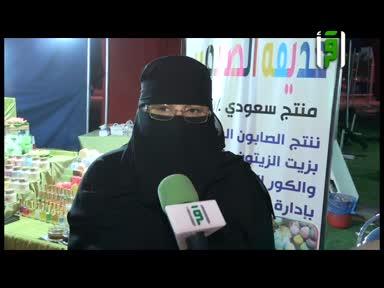 تقارير من أرض السعودية -مهرجان نكهات