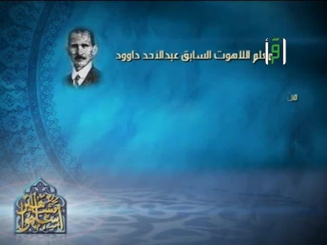 مشاهير أسلموا - معلم اللاهوت السابق عبد الواحد داوود