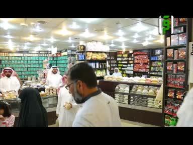 من أرض السعودية - عالم العطارة