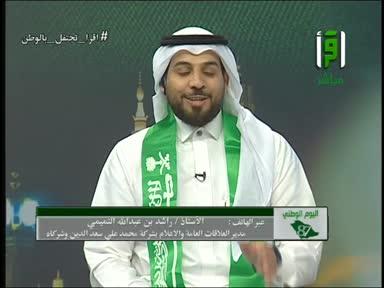 الاستاذ راشد بن عبدالله التميمي مدير العلاقات العامة والإعلام بشركة محمد  علي سعد الدين وشركاءه