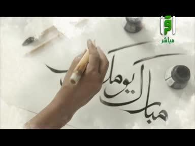 اليوم الوطني مع الإعلامي وائل رفيق ج2 الحلقة 1