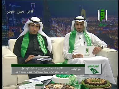 الشيخ عبد الرحمن  الهذلول  نائب رئيس  مجلس إدارة جمعية تحفيظ القرآن  الكريم بمدينة الرياض