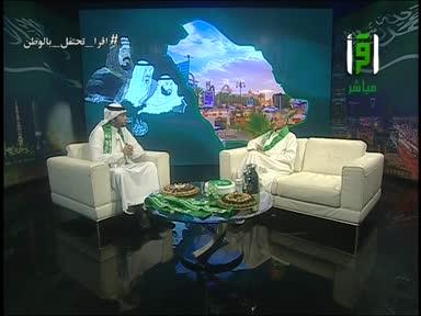 مقابلة الإعلامي علي فقندش  في اليوم الوطني السعودي