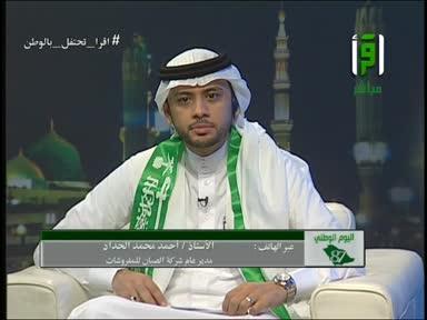 الاستاذ أحمد محمد الحداد  مدير عام شركة الصبان للمفروشات