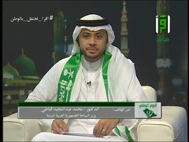 الدكتور محمد عبد المجيد قباطي وزير السياحة في جمهورية اليمن العربية