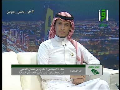 كلمة المهندس طارق بن عثمان القصبي رئيس مجلس إدارة دلة للخدمات الصحية