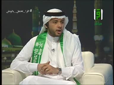 اليوم الوطني مع الإعلامي وائل رفيق ج1 الحلقة 1