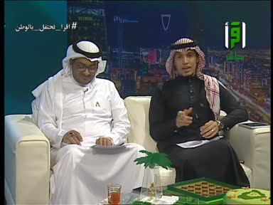 اليوم الوطني-  سعد الغامدي و مراد الكحيلي الحلقة 2