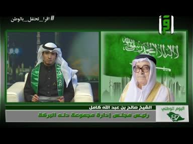 كلمة الشيخ صالح كامل في اليوم الوطني السعودي 87