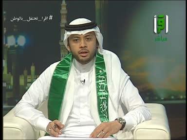 اليوم الوطني مع الإعلامي وائل رفيق ج1 الحلقة 2 وفلم رجل أحب وطنه