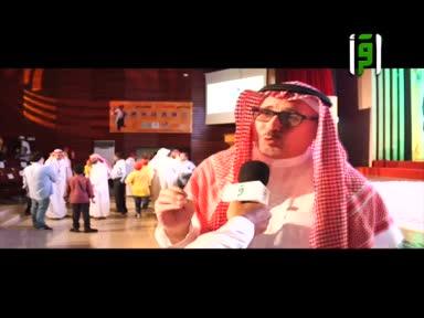 تقارير من أرض السعودية-حفل ختام برنامج البيك الصيفي السادس عشر