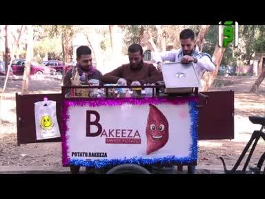 بلاد الكنانة -عربية البطاطا
