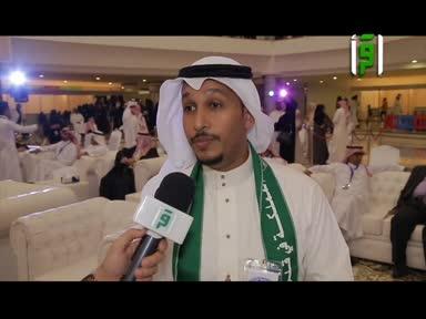 تقارير من أرض السعودية- حياة الشعوب