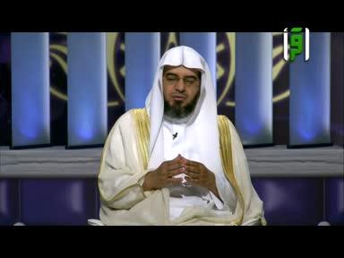 الاسوة الحسنة -ح2 - هدي الرسول صلى الله عليه وسلم في رعاية البنات -  تقديم الشيخ خالد الشايع