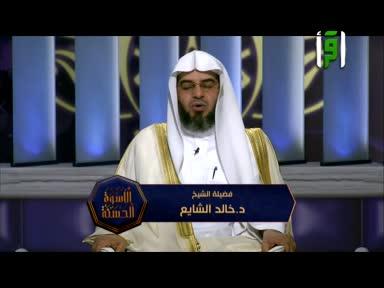 الاسوة الحسنة -ح3 هدي الرسول صلى الله عليه وسلم في رعاية الفقراء والمحتاجين -تقديم الشيخ خالد الشايع