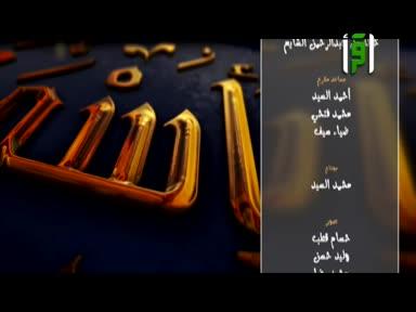 الأسوة الحسنة - الحلقة 7- هدي الرسول صلى الله عليه وسلم في التعامل مع الخدم - تقديم خالد الشايع