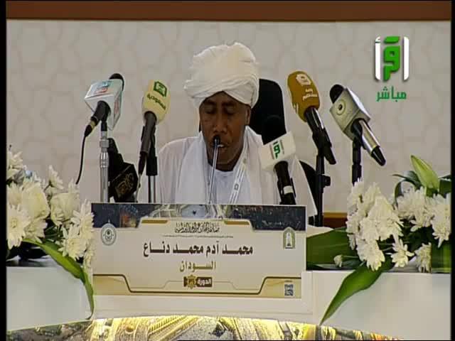إلا تنصروه فقد نصره الله بصوت رخيم من السودان