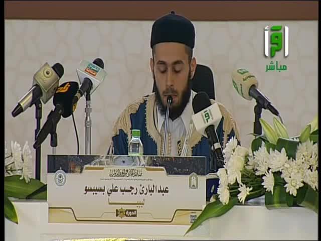 بسيبسو الليبي وآيات من البقرة بصوت جميل