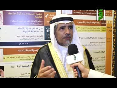 من أرض السعودية - المؤتمر الإسلامي للأوقاف