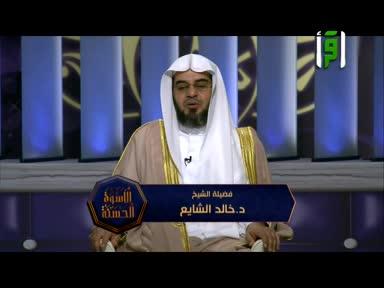 الأسوة الحسنة-الحلقة 20-رعاية المشاعر بين الزوجين