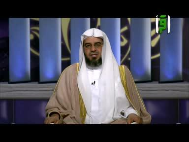 الأسوة الحسنة - ح24 هدي الرسول صلى الله عليه وسلم في اللباس والإحتشام- تقديم خالد الشايع