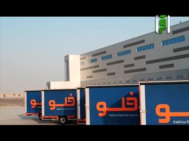 تقارير من أرض السعودية -مركز فلو