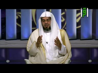 الأسوة الحسنة -ح26- طهارة بيت النبوة - خالدالشايع
