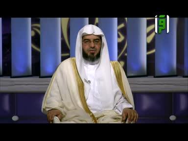 الاسوة الحسنة - ح 27- هدي الرسول صلى الله عليه و سلم في الصبر على المصائب
