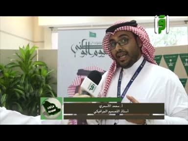 تقارير من أرض السعودية  -كلية جدة العالمية الأهلية