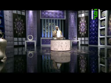 الأسوة الحسنة - ح30-هدي الرسول صلى الله عليه وسلم في إشاعة  الحب والتألف بين المسلمين -تقديم خالد الشايع